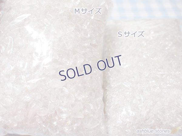 画像1: 水晶枕用 研磨状態【優】水晶さざれ【M】サイズ 1kg