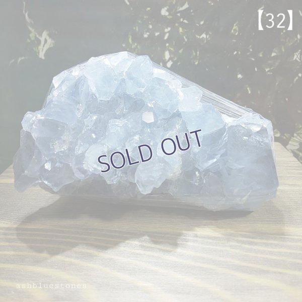 画像2: マダガスカル産セレスタイト原石【32】446g