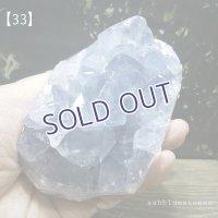 マダガスカル産セレスタイト原石【33】534g