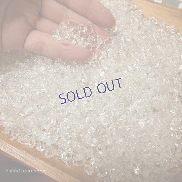 画像1: 【訳アリアウトレット】浄化用 水晶さざれSサイズ 200g
